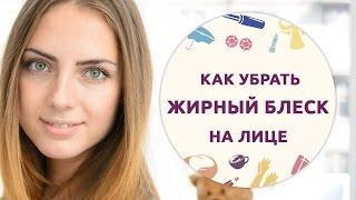 видео маска для жирной кожи лица