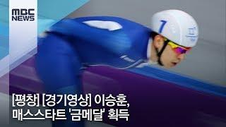 이승훈, 남자 매스스타트 '금메달' 획득 경기영상