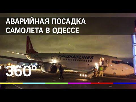 Жёсткая посадка самолёта «Turkish Airlines»  в Одессе