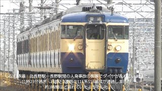 しなの鉄道 人身事故の影響でダイヤ乱れる!E353系回送される。2019.1.16 JR長野総合車両センター付近他 光panasd 1108