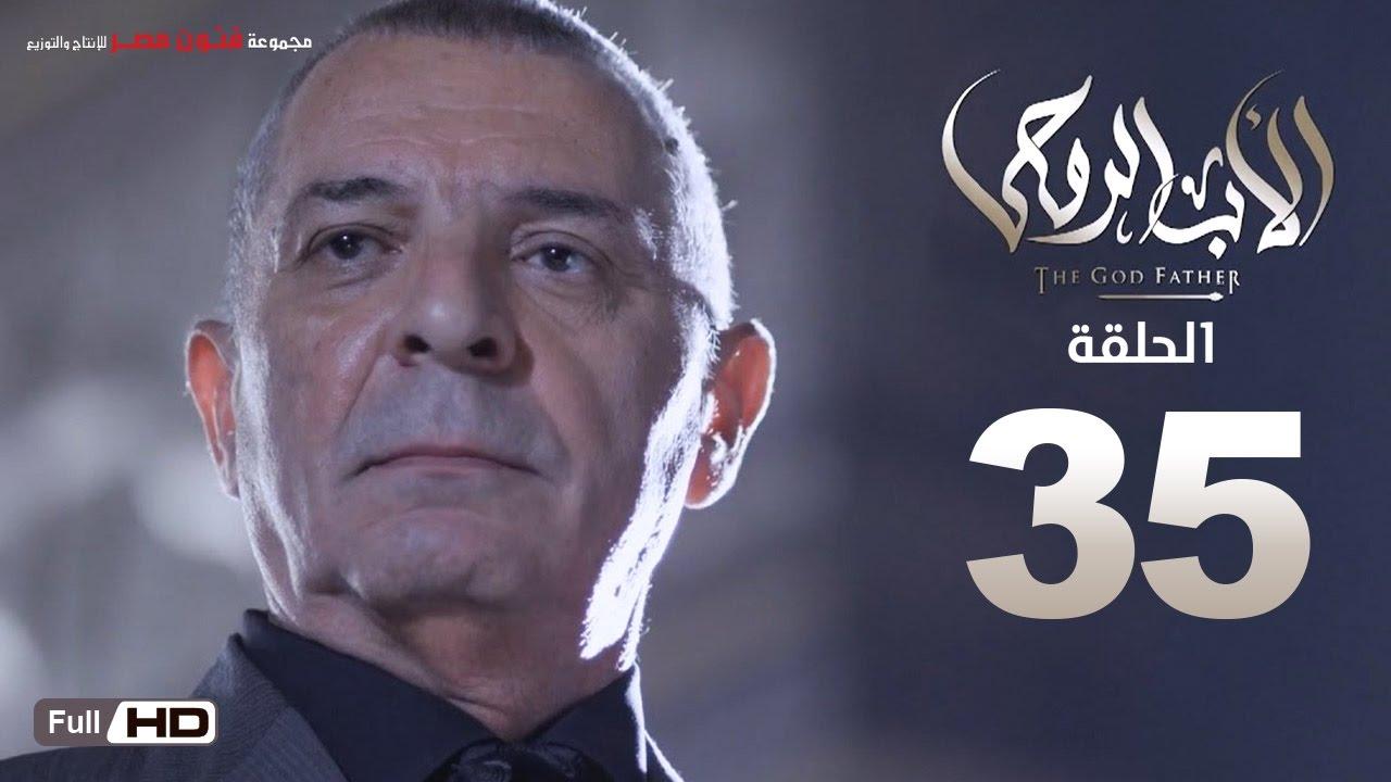 مسلسل الأب الروحي HD الحلقة 35