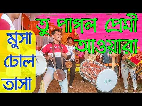 MUSA DHOL TASHA 2020, Tu Pagal Premi Awara Old Best Song, Bajrangbali Puja 2020, NABADWIP RASH 2020,