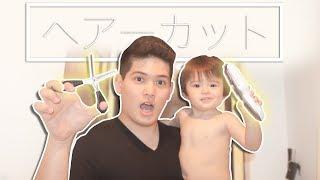 【断髪式】2018年ルイくん初(?)のヘアーカット!!!!!!!!!!!!!!!!!!!!【大変】 thumbnail