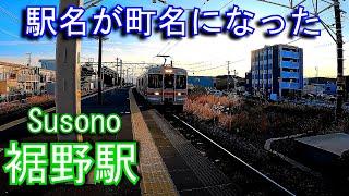 御殿場線 裾野駅 Susono Station. JR Tokai. Gotemba Line