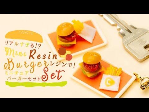 DIY Mini Resin Burger Set 【リアルすぎる⁉︎】レジンでミニチュアバーガーセット♡