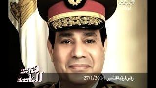 #هنا_العاصمة   السيرة الذاتية للرئيس المنتخب عبدالفتاح السيسي Video