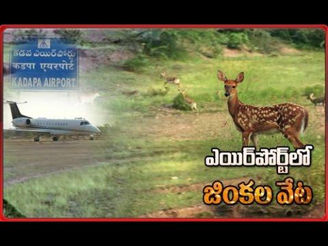 Kadapa Airport Facing Construction Problems