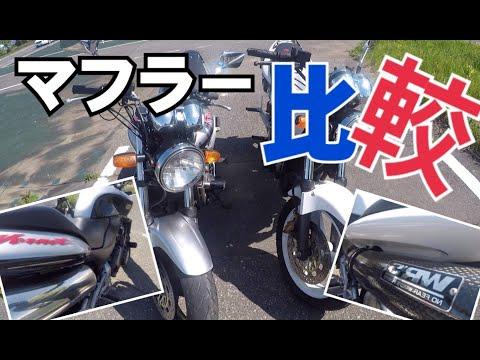 【マフラー比較】ホーネット250 純正マフラーとWR`Sマフラー