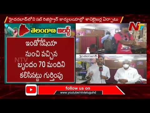 No Corona Effect On Sub Registrar Office In Hyderabad ||  NTV