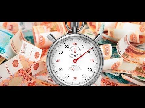 Экспресс кредит наличными в день обращения в Москве