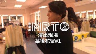 音樂劇《MRT2》演出現場幕後花絮#1