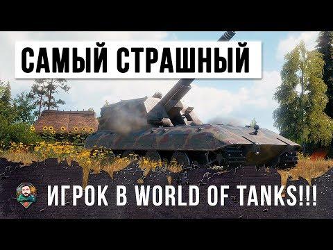 САМЫЙ СТРАШНЫЙ ИГРОК WORLD OF TANKS