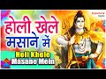 Holi Khele Masane Mein - POPULAR HOLI BHAJAN 2018 | होली खेले मसाने में - SATPAL ROHTIYA - HOLI SONG