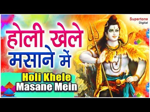 Holi Khele Masane Mein - POPULAR HOLI BHAJAN 2018   होली खेले मसाने में - SATPAL ROHTIYA - HOLI SONG