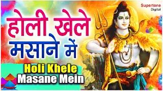 Holi Khele Masane Mein POPULAR HOLI BHAJAN 2019 होली खेले मसाने में SATPAL ROHTIYA HOLI SONG