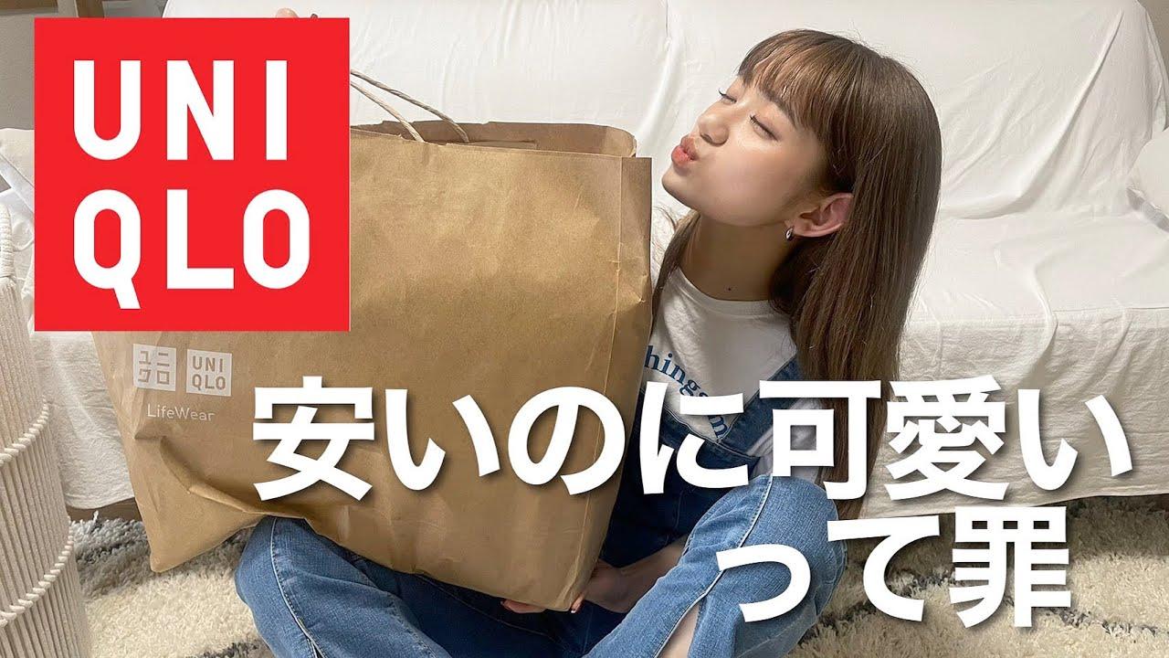 買って正解♡シンプルが可愛いUNIQLO購入品🥺💞🕊【UNIQLO】【激安】