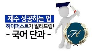 [선릉역 단과 / 대치동 단과학원] 대치동 하이퍼스트학…