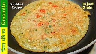 बिना अंडे का आमलेट बनाये ठेले जैसा टेस्टी नाश्ता सिर्फ 5 मिनट में /Eggless Omelette recipe