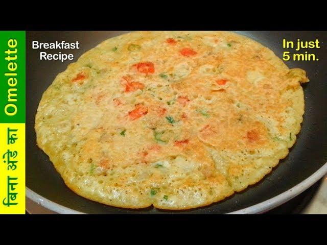 बिना अंडे का आमलेट बनाये सुबह का नाश्ता हो या बच्चों का टिफिन हो 5 मिनट में तैयार यह टेस्टी नाश्ता