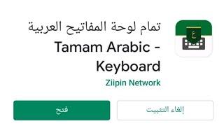 رفيو عن برنامج لوحه المفاتيح العربيه 💬📲رابط البرنامج بالوصف screenshot 3