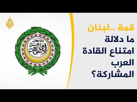 ما دلالات مقاطعة معظم القادة العرب للقمة الاقتصادية ببيروت؟  - نشر قبل 13 ساعة