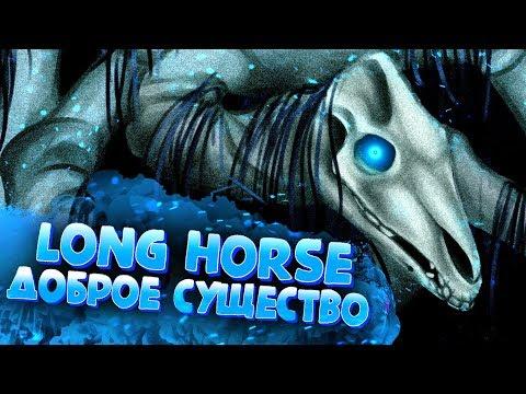 Вся Правда о LONG HORSE?! - Разбор Персонажа Тревора Хендерсона Долговязая Лошадь Лонг Хорс #3
