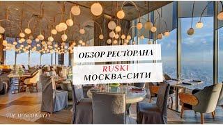 Обзор ресторана Ruski в Москва-Сити. Самый высокий ресторан Европы