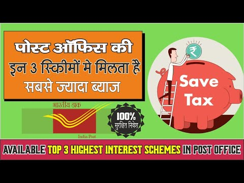 Top 3 Highest Interest Rate Schemes in Post Office | पोस्ट ऑफिस के इन 3 स्कीम मे मिलेगा ज्यादा ब्याज