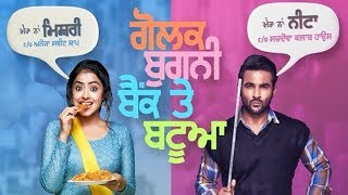 GOLAK BUGNI BANK TE BATUA FULL MOVIE COMEDY SCENES | HARISH VERMA | PUNJABI MOVIES 2018 |