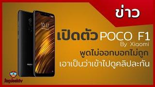 รู้ก่อนซื้อ Xiaomi POCOphone F1 ใช้ Snap 845 ราคาไม่ถึงหมื่น ตายกันเกลื่อนครึ่งจักรวาล