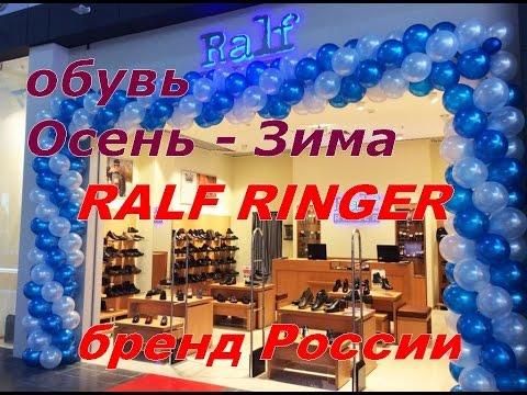 Ботинки Осень Зима. Купить ботинки в RALF RINGERиз YouTube · С высокой четкостью · Длительность: 9 мин32 с  · Просмотры: более 1.000 · отправлено: 12.10.2015 · кем отправлено: Andrey Dodonov