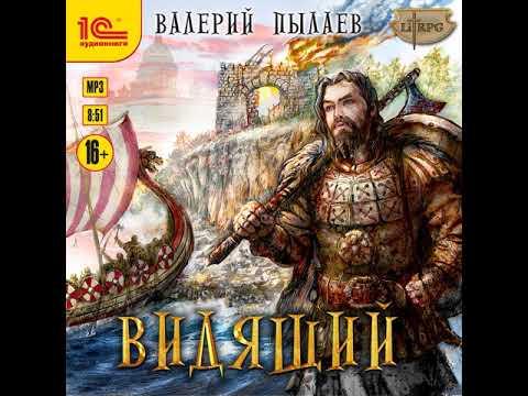 Валерий Пылаев – Видящий. [Аудиокнига]