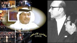 محمد عبده ينتقد  عبد الوهاب و  أم كلثوم .. و يفرق بين الأغاني الوطنية و الحزبية