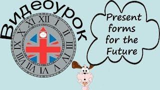 Видеоурок по английскому языку: Present forms for the future