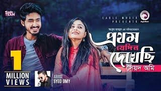 Prothom Jedin Dekhechi | Syed Omy | Bangla New Song 2019 | Official Video