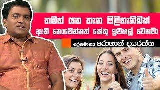 තමන් යන තැන පිළිගැනිමක් ඇති නොවෙන්නත් කේතු ඉවහල් වෙනවා   Piyum Vila   22-05-2019   Siyatha TV Thumbnail