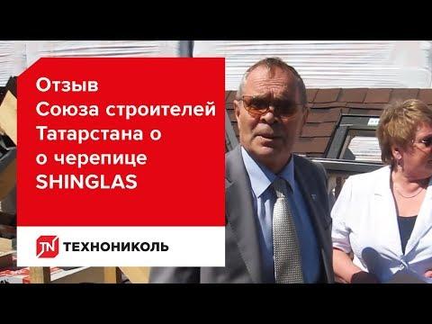 Отзыв Союза строителей Татарстана о Shinglas