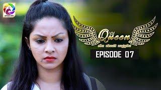 Queen Episode 07 || ''ක්වීන්''   || 14th August 2019 Thumbnail