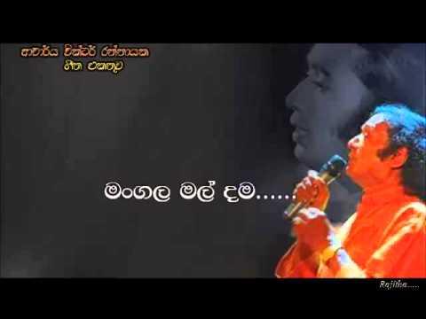 Mangala Mal Dama song chords, sinhala song chords,Victor Rathnayaka song chords,Victor Rathnayaka songs,