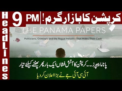 Corruption Ka Bazar Phir Sa Garam - Headlines and Bulletin - 9 PM - 5 November 2017 - Express News