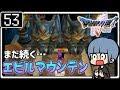 #53【ドラクエ5】はじめてのドラゴンクエストⅤ実況プレイ【PS2版】