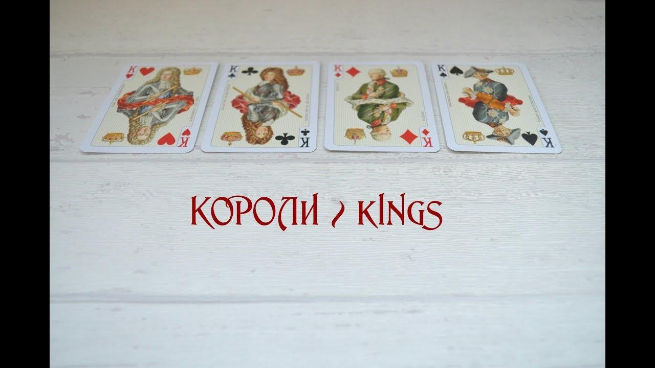 Значение королей всех мастей