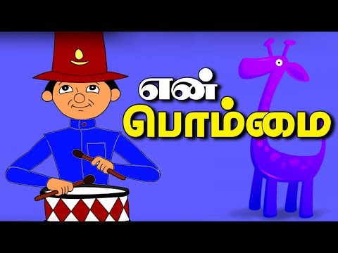 என் பொம்மை | Bommai Bommai Bommai Paar | Tamil Nursery Rhymes for kids