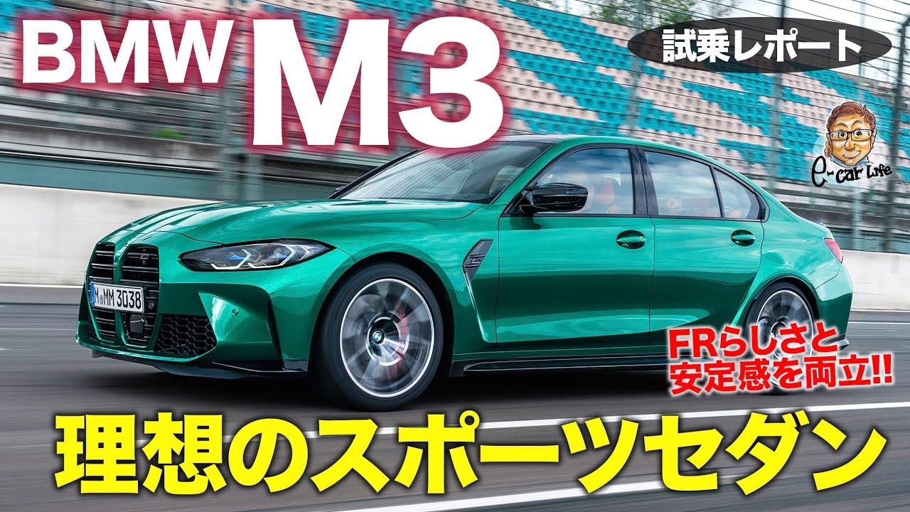 BMW M3 【試乗レポート】4WD並みの安定感を持つスポーツセダン!! 速さも楽しさも実用性もすべて網羅!! E-CarLife with 五味やすたか