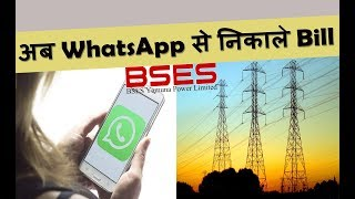 How To Get Duplicate Electricity Bill On WhatsApp | Electricity Bill On WhatsApp | By Digital Bihar