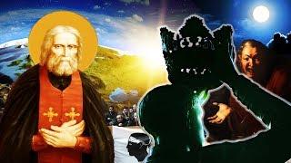 Россия и антихрист. О пророчествах св. Серафима Саровского и обмане сатаны