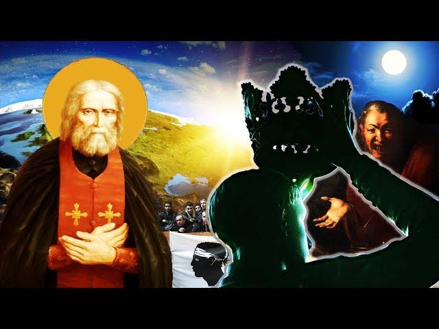 Αποτέλεσμα εικόνας για пророчества святого серафима саровского