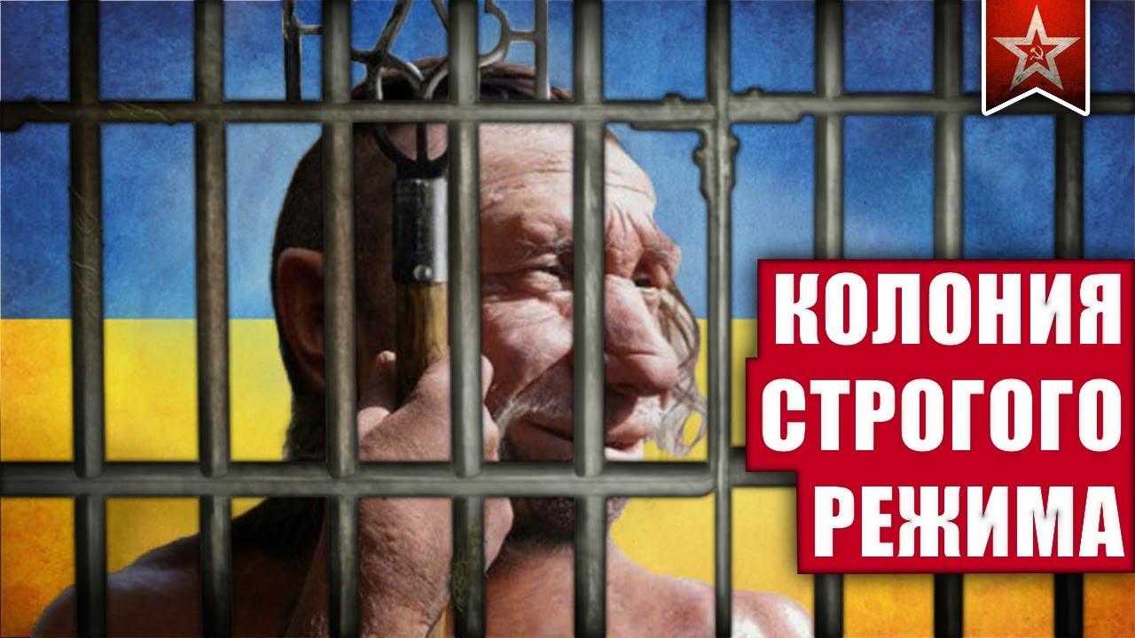 Украина - Колония строгого режима