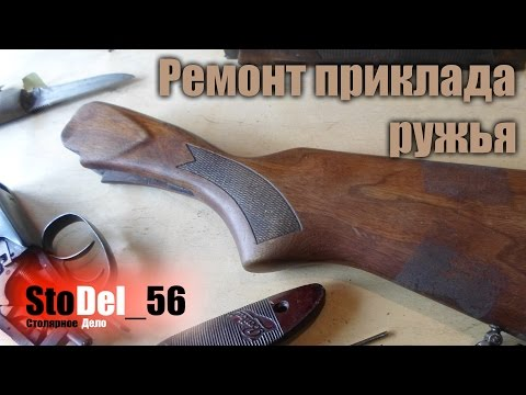 Ремонт приклада ружья.