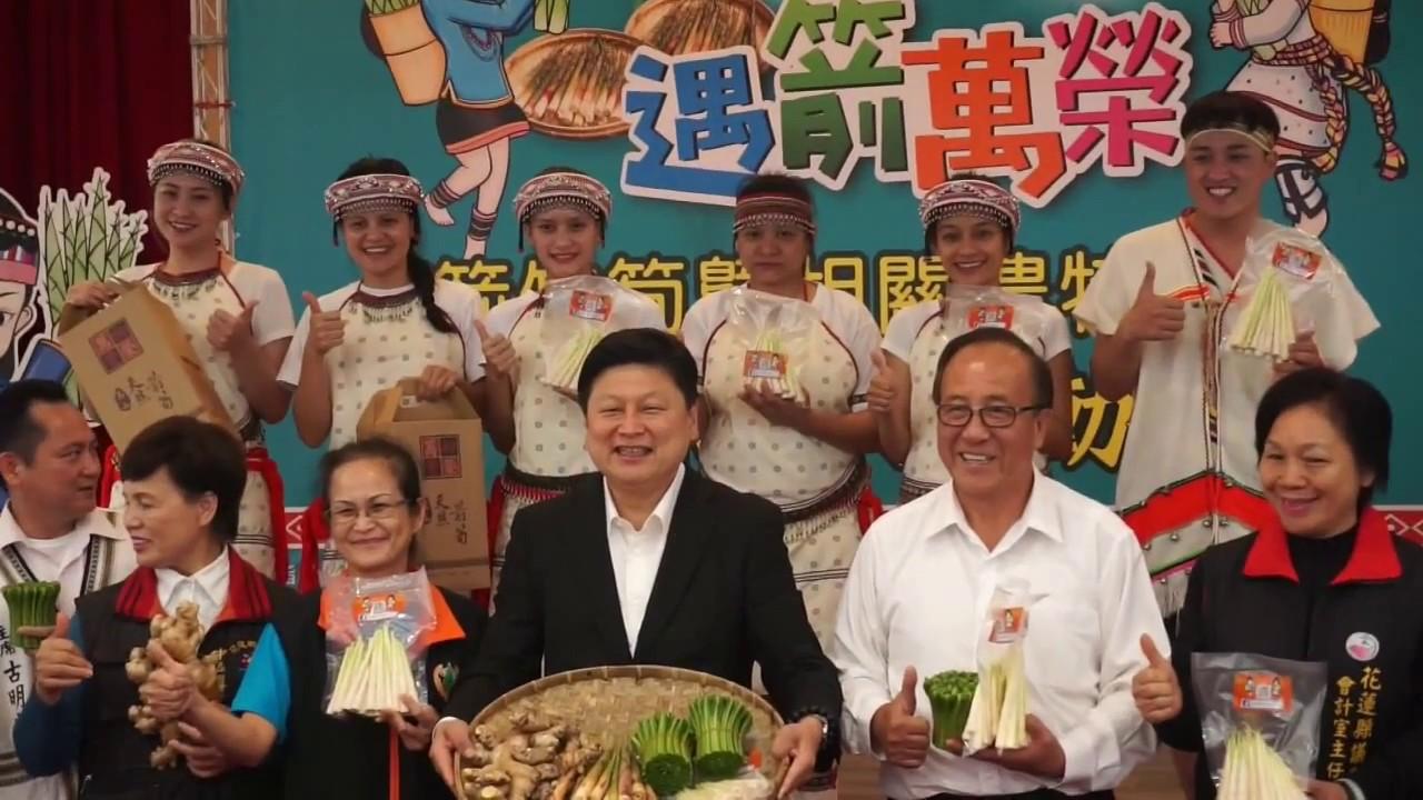 選北市長? 箭筍在臺北造成話題 傅崐萁打響花蓮農產品知名度 - YouTube